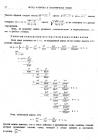 стр. 28. Введение. О решении уравнений с помощью бесконечных рядов