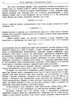 стр. 32. Введение. О решении уравнений с помощью бесконечных рядов