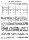 стр. 34. Введение. О решении уравнений с помощью бесконечных рядов