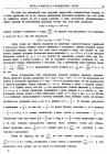 стр. 35. Введение. О решении уравнений с помощью бесконечных рядов