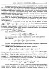 стр. 37. Введение. О решении уравнений с помощью бесконечных рядов