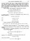 стр. 39. Введение. О решении уравнений с помощью бесконечных рядов
