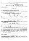 стр. 40. Введение. О решении уравнений с помощью бесконечных рядов