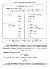 стр. 41. Введение. О решении уравнений с помощью бесконечных рядов