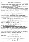 стр. 42. Введение. О решении уравнений с помощью бесконечных рядов