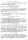 стр. 43. Введение. О решении уравнений с помощью бесконечных рядов