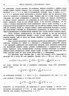 стр. 44. Введение. О решении уравнений с помощью бесконечных рядов