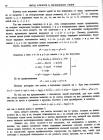 стр. 50. Проблема I. По данному соотношению между флюэнтами определить соотношение между флюксиями
