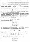 стр. 53. Проблема II. По данному уравнению, содержащему флюксии, найти соотношение между флюэнтами