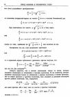 стр. 54. Проблема II. По данному уравнению, содержащему флюксии, найти соотношение между флюэнтами