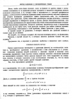 стр. 55. Проблема II. По данному уравнению, содержащему флюксии, найти соотношение между флюэнтами