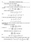 стр. 56. Проблема II. По данному уравнению, содержащему флюксии, найти соотношение между флюэнтами