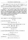 стр. 57. Проблема II. По данному уравнению, содержащему флюксии, найти соотношение между флюэнтами