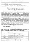 стр. 60. Проблема II. По данному уравнению, содержащему флюксии, найти соотношение между флюэнтами