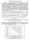 стр. 61. Проблема II. По данному уравнению, содержащему флюксии, найти соотношение между флюэнтами
