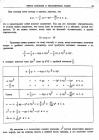 стр. 63. Проблема II. По данному уравнению, содержащему флюксии, найти соотношение между флюэнтами