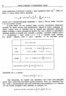 стр. 64. Проблема II. По данному уравнению, содержащему флюксии, найти соотношение между флюэнтами