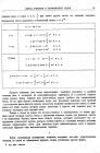 стр. 65. Проблема II. По данному уравнению, содержащему флюксии, найти соотношение между флюэнтами