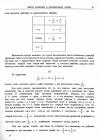 стр. 67. Проблема II. По данному уравнению, содержащему флюксии, найти соотношение между флюэнтами