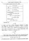 стр. 68. Проблема II. По данному уравнению, содержащему флюксии, найти соотношение между флюэнтами