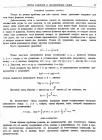 стр. 71. Проблема II. По данному уравнению, содержащему флюксии, найти соотношение между флюэнтами