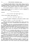 стр. 72. Проблема II. По данному уравнению, содержащему флюксии, найти соотношение между флюэнтами