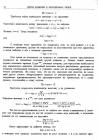стр. 74. Проблема III. Определить наибольшие и наименьшие значения величин