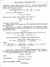 стр. 77. Проблема IV. Провести касательные к кривым