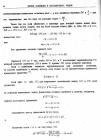 стр. 84. Проблема IV. Провести касательные к кривым