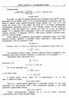 стр. 85. Проблема IV. Провести касательные к кривым