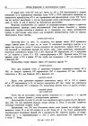 стр. 86. Проблема IV. Провести касательные к кривым