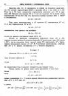 стр. 88. Проблема IV. Провести касательные к кривым
