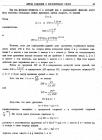 стр. 93. Проблема V. Определить величину кривизны какой-либо данной кривой в данной точке