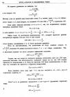 стр. 94. Проблема V. Определить величину кривизны какой-либо данной кривой в данной точке