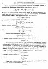 стр. 96. Проблема V. Определить величину кривизны какой-либо данной кривой в данной точке