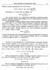 стр. 101. Проблема V. Определить величину кривизны какой-либо данной кривой в данной точке