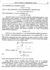 стр. 103. Проблема V. Определить величину кривизны какой-либо данной кривой в данной точке