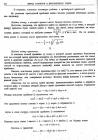 стр. 104. Проблема V. Определить величину кривизны какой-либо данной кривой в данной точке
