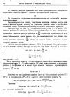 стр. 108. Проблема VI. Определить качество кривизны в данной точке какой-либо кривой