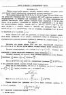 стр. 113. Проблема VIII. Найти сколько угодно кривых, площади которых связаны с площадью какой-либо данной кривой зависимостью, выражаемой конечным уравнением