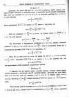 стр. 114. Проблема VIII. Найти сколько угодно кривых, площади которых связаны с площадью какой-либо данной кривой зависимостью, выражаемой конечным уравнением