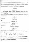 стр. 115. Проблема VIII. Найти сколько угодно кривых, площади которых связаны с площадью какой-либо данной кривой зависимостью, выражаемой конечным уравнением