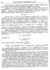 стр. 116. Проблема VIII. Найти сколько угодно кривых, площади которых связаны с площадью какой-либо данной кривой зависимостью, выражаемой конечным уравнением