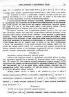 стр. 117. Проблема IX. Определить площадь какой-либо заданной кривой