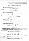 стр. 119. Проблема IX. Определить площадь какой-либо заданной кривой