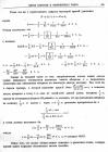 стр. 125. Проблема IX. Определить площадь какой-либо заданной кривой