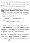 стр. 126. Проблема IX. Определить площадь какой-либо заданной кривой