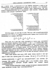 стр. 127. Проблема IX. Определить площадь какой-либо заданной кривой
