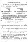 стр. 129. Проблема IX. Определить площадь какой-либо заданной кривой