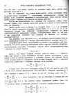стр. 130. Проблема IX. Определить площадь какой-либо заданной кривой